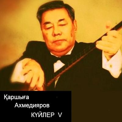 Қаршыға Ахмедияров. Күйлер V