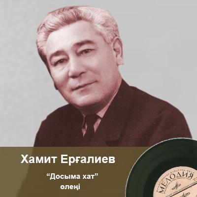 Хамит Ерғалиев, «Досыма хат» өлеңі