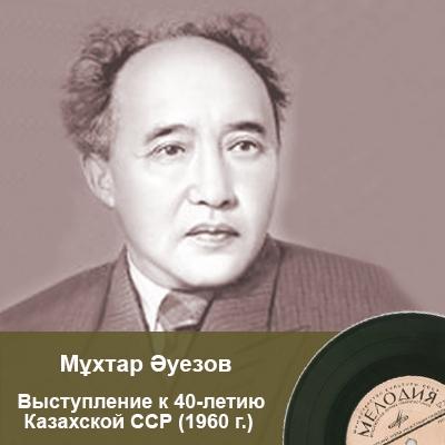 Мұхтар Әуезов, «Выступление к 40-летию Казахской ССР»
