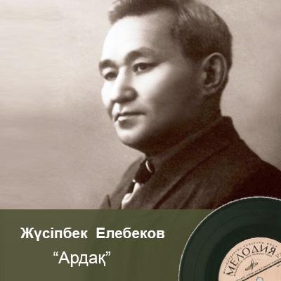 Жүсіпбек Елебеков, «Ардақ»
