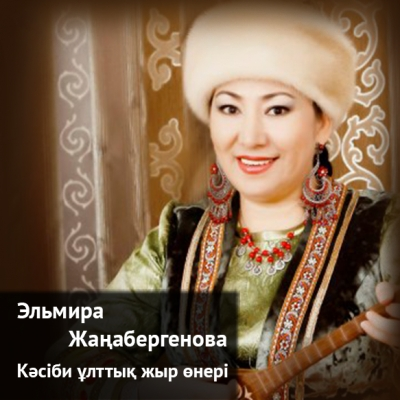 Эльмира Жаңабергенова. Кәсіби ұлттық жыр өнері