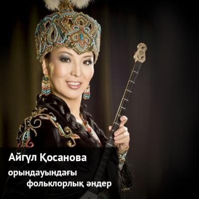 Айгүл Қосанованың орындауындағы фольклорлық әндер