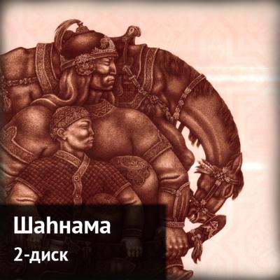 Шаһнама. 2-диск