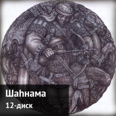 Шаһнама. 12-диск