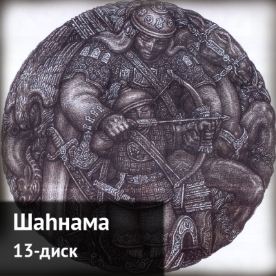 Шаһнама. 13-диск