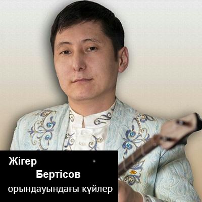 Жігер Бертісовтің орындауындағы күйлер