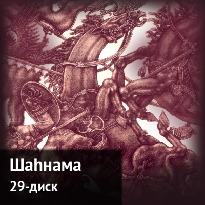 Шаһнама. 29-диск