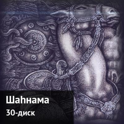 Шаһнама. 30-диск