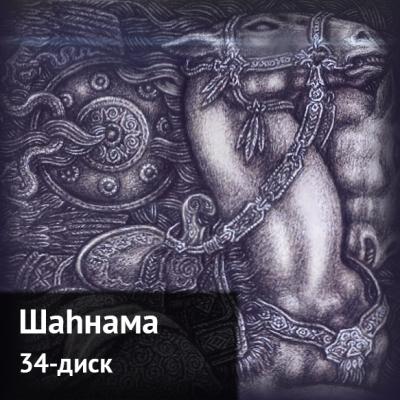 Шаһнама. 34-диск