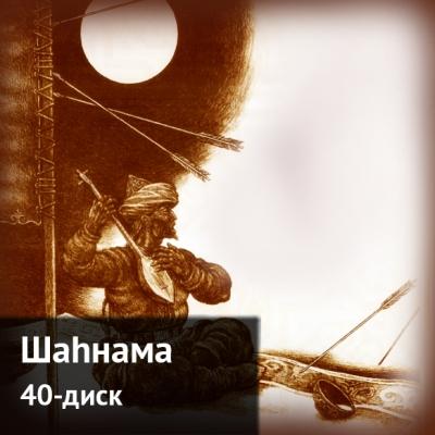 Шаһнама. 40-диск